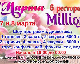 Банкет для милых дам: 8 Марта в ресторане Million