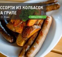 Ассорти из колбасок на гриле