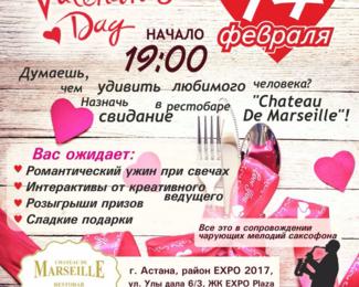 День влюблённых в рестобаре Chateau de Marseille