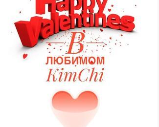 На День любви в KIM CHI