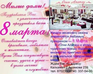 8 Марта в ресторане «Огни Алатау»
