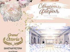 «Свадебная феерия» с Grand Osteria