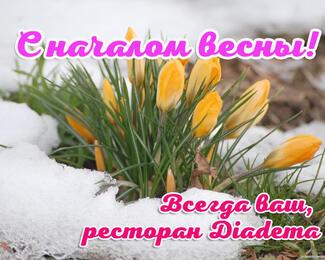 Ресторан Diadema поздравляет всех с началом весны!