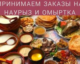 «Омыртка» и Наурыз в ресторане «Алтын Адам»
