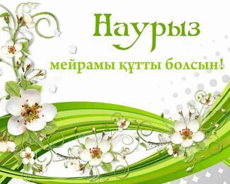 """""""Креветка"""" поздравляет всех с праздником Наурыз!"""