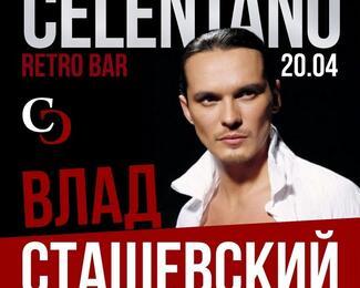 Влад Сташевский в ретробаре Celentano!