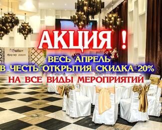 В честь открытия ресторана скидка 20% на все виды мероприятий в ААА Resto hall!