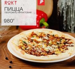 Пицца «Творожно-Фруктовая»
