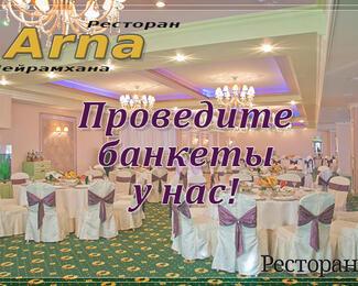 Ресторан Arna приглашает на банкеты