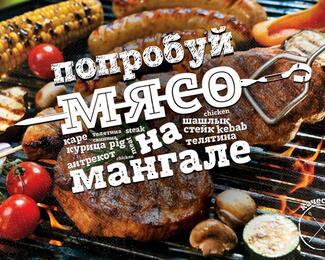 Роман мяса и гриля в Mangal House 