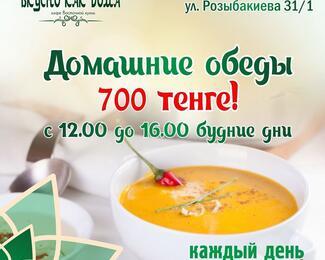 Домашние обеды за 700 тенге в кафе «Вкусно как дома»