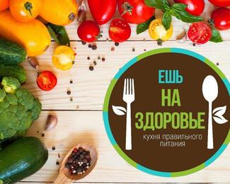 Худеем полезно с кухней правильного питания «Ешь на здоровье»