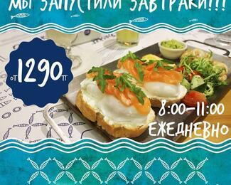 Бодрые завтраки с Ocean Basket на Панфилова