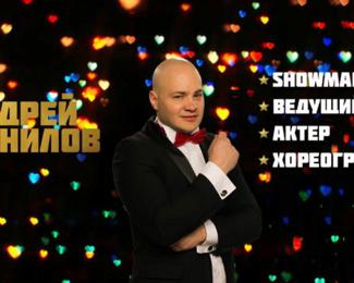Андрей Данилов: праздник, достойный высших похвал!