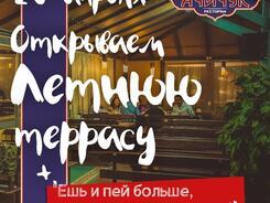 Открытие летника 25 апреля в «Узбечке Ачичук»