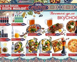 «Ачичук»: Ешь и пей больше — плати меньше!