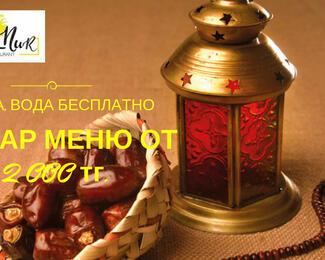 Ифтар-меню банкетного зала AliNur
