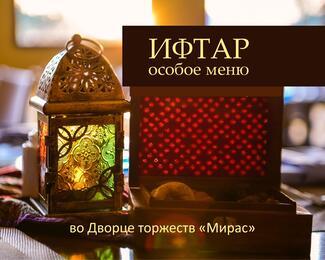 Ауызашар во Дворце торжеств «Мирас»!