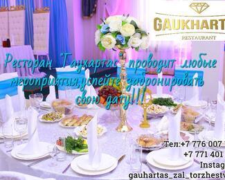 «Гаухартас» — новое заведение в столице!
