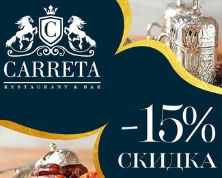 Ресторан Carreta приглашает на Ифтар!