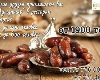 Ифтар в ресторане «Гаухартас»
