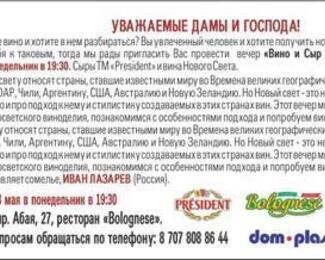 «Вино и сыр-идеальная пара» - дегустация вина вместе с Иваном Лазаревым