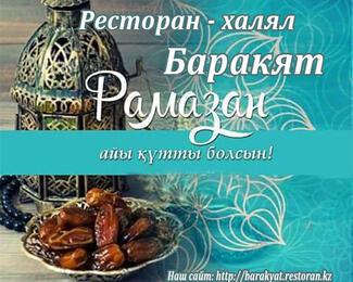 Ауызашар в ресторане «Баракят»