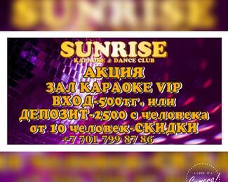 Акция в караоке-клубе SunRise