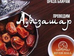 Каждый день новое меню на Ауызашар в River Hall