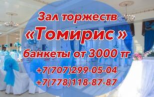 Томирис — Большой зал