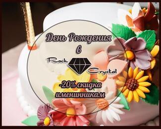 Дни рождения с скидкой 20% в Rock Crystal!