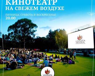 Кинотеатр под открытым небом в Lesnaya Skazka