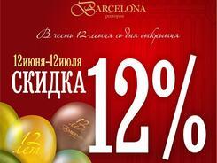 Скидки в честь дня открытия от ресторана BARCELONA