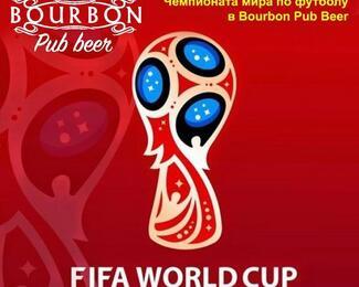 Смотрим чемпионат мира по футболу в баре Bourbon
