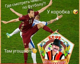 Просмотр Чемпионата мира по футболу в кафе «У Коробка»