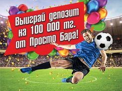 Выиграй депозит 100 000 тенге от «Просто бара»