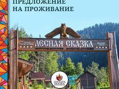 Номера со скидкой 40% в Lesnaya Skazka