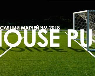 Футбол в HOUSE PUB