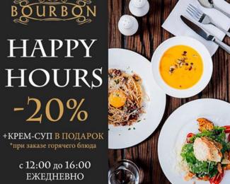 Обедаем вкусно и качественно в ресторане Bourbon