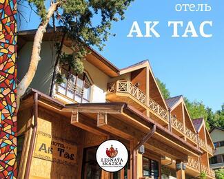 Lesnaya Skazka: атмосферный отдых в отеле «Ак-Тас»