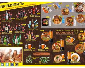 #Времяпить — специальное предложение от ресторана KOONJOOT!