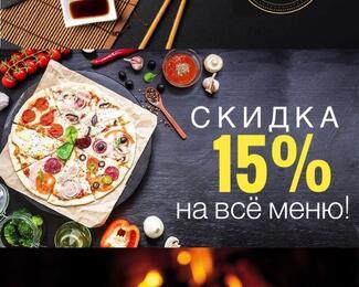 Скидка 15% на все меню в COSMO
