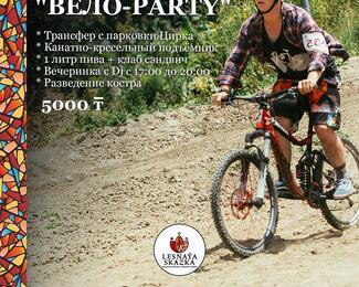 «Вело-Party» в Lesnaya Skazka