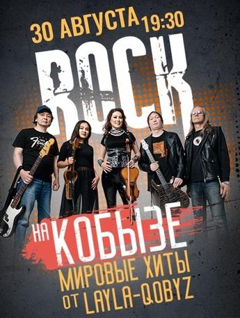 Rock на кобызе