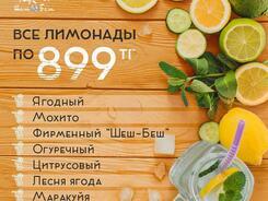 Лимонады по супер-цене в «Шеш Беш»