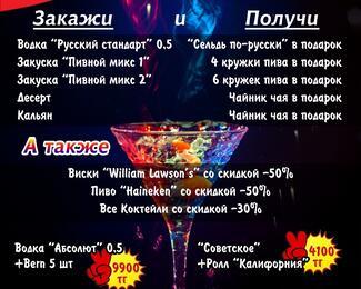 Акции в кафе «Лабиринт»!