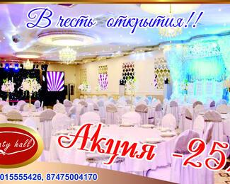 Скидки 25% в Almaty Hall