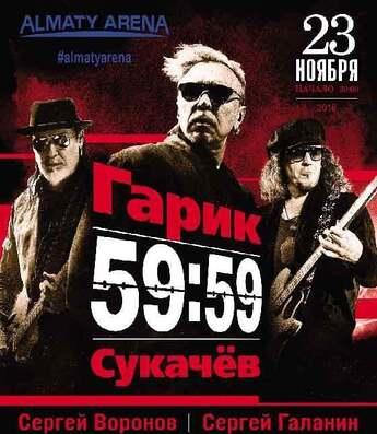 Гарик Сукачёв в Алматы