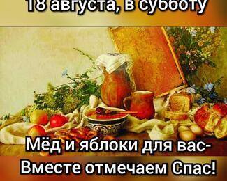 Праздник меда и яблок в ресторане «Антресоль»