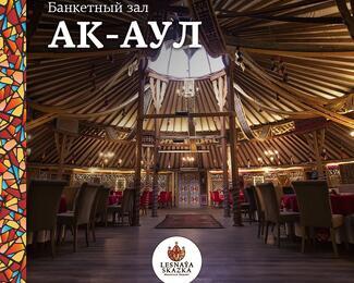 «Ак-Аул»: прикоснись к культуре Казахстана